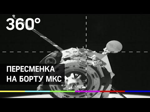 """Экипаж космического корабля """"Союз МС-15"""" прибыл на МКС"""