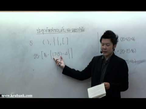 การประยุกต์ของจำนวนเต็มและเลขยกกำลัง ม 1 คณิตศาสตร์ครูพี่แบงค์ part 1