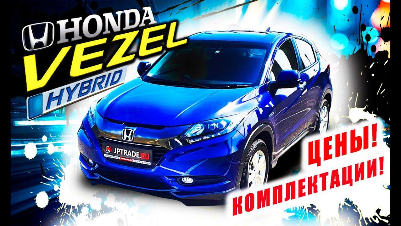 Honda Vezel гибрид. Почему все покупают его, несмотря на робот? Цены, комплектации, минусы авто.