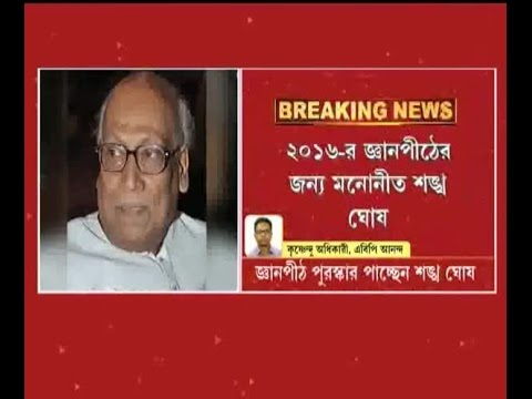 Acclaimed Bengali poet Shankha Ghosh to get 2016 Jnanpith Award