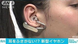 音楽を聴きながら会話することも可能な耳をふさがない新型のイヤホンが...