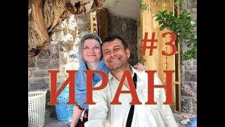 видео Страны мира - Иран - Оформление виз