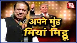 Donald Trump Reportedly Praises Pakistan