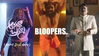 Anando Brahma Funny Bloopers || Taapsee || Vennela Kishore || Srinivas Reddy || Shakalaka Shankar