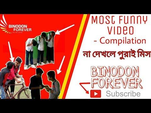 New Bangla Funny video from Binodonforever|| Antor|Dev|Shimanto l Hredoy | Arnob| -The AHS group..