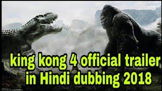 king kong 4 official trailer in Hindi 2018 || gali ka khazana