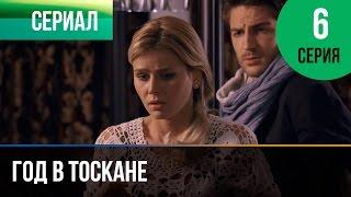 ▶️ Год в Тоскане 6 серия - Мелодрама | Фильмы и сериалы - Русские мелодрамы