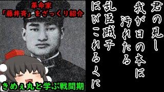 【ゆっくり解説】きめぇ丸と学ぶ戦間期!軍が主導権を持つきっかけを作った男!革命家「藤井斉」をざっくり紹介!