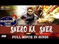 Shero Ka Sher New Released South Full Hindi Dubbed Movie  Yash  New Movies 2019 South Movie 2019