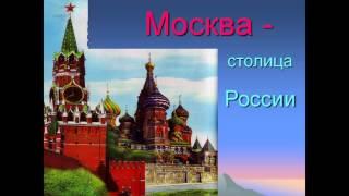 Наша Родина   Россия 1 кл