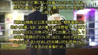 騎手の武豊(46才)とフリーアナウンサーの美馬怜子(みまりょうこ・31...