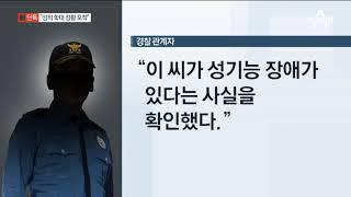 """[채널A단독]""""어금니 아빠, 성기능 장애로 성학대 집착"""""""