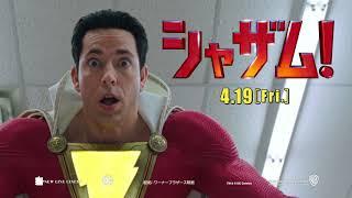 映画『シャザム!』15秒CM(キャラクター編)【HD】2019年4月19日(金)公開