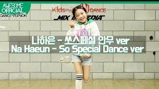나하은 (Na Haeun) - So Special 안무영상 (Dance ver.)