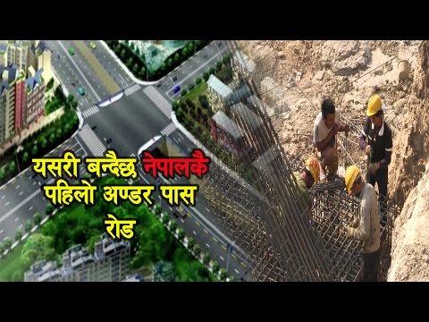 यसरी बन्दैछ नेपालकै पहिलो अण्डर पास रोड || The first Underground Road in Nepal