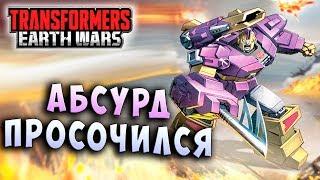 ПРОБУЖДЕНИЕ ЮНИКРОНА! АБСУРД ПРОСОЧИЛСЯ! Трансформеры Войны на Земле Transformers Earth Wars #190