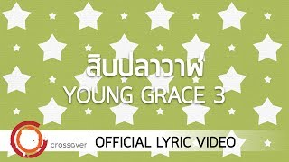 Young Grace 3 - 10 ปลาวาฬ [Official Lyric Video]