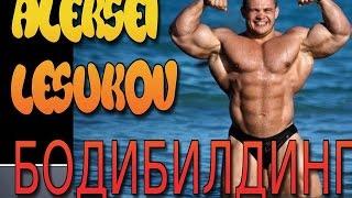 Бодибилдинг Aleksei Lesukov