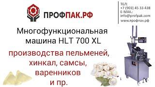 Многофункциональная машина HLT 700 XL для производства пельменей, хинкал, самсы, варенников и пр.(ПОДРОБНОСТИ НА НАШЕМ САЙТЕ: Наш сайт: http://profpak.com/ ПрофПак.рф www.profpak.com +7 (903) 453-34-38 +7 (961) 317-63-30 + 7 (951) ..., 2015-08-02T08:33:12.000Z)