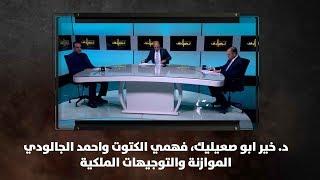 د. خير ابو صعيليك، فهمي الكتوت واحمد الجالودي - الموازنة والتوجيهات الملكية