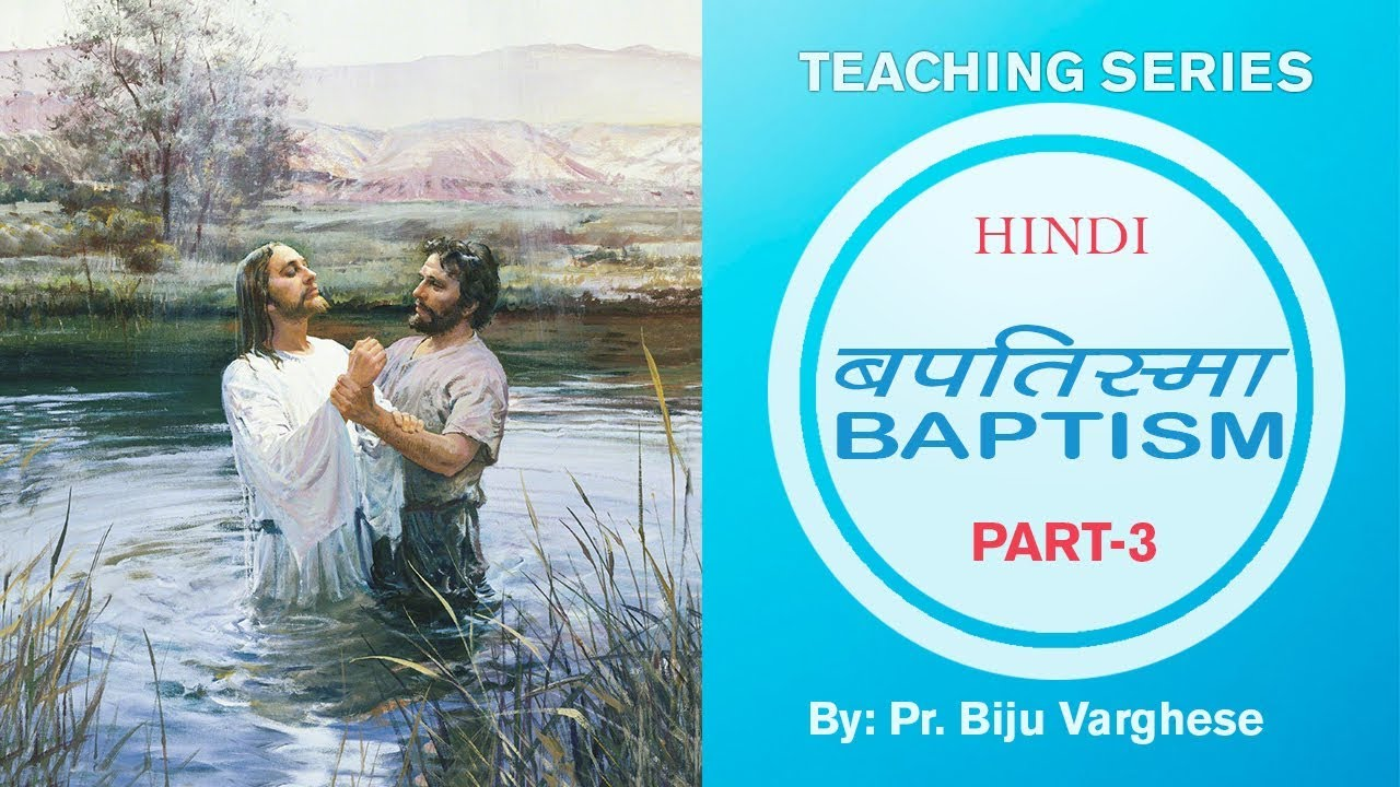 TEACHING ON BAPTISM IN HINDI- बपतिस्मा Part-3