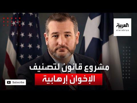 سيناتور أميركي يتقدم بمشروع قانون لتصنيف الإخوان إرهابية