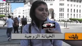 حقوق المرأة في الجزائر والإفراط في حرية التعبير   ما رأيك في الخيانة الزوجية ؟
