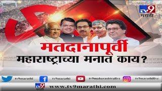 Maha Assembly Election Opinion Poll 2019: मतदानाआधीचा सर्वात मोठा 'ओपिनियन पॉल'-TV9
