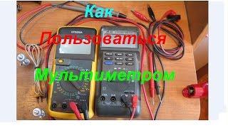 Как пользоваться мультиметром(Как пользоваться мультиметром. замера постоянного и переменного тока, прозвонка проводников и замер ёмкос..., 2016-11-26T06:31:07.000Z)