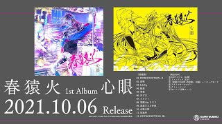 春猿火 1st Album「心眼」XFD