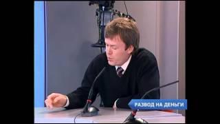 Юрист Павел Брусков: Суд при разводе имущества на детей не добавит!(Специалисты по бракоразводным процессам замечают, что если вы собираетесь разводиться, то совместно нажит..., 2013-09-03T07:00:57.000Z)