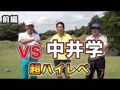 ついに中井学プロとガチンコ18h対決!【マジで過去最高レベル】1-4h