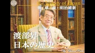 http://blog.livedoor.jp/yusuke1138/ ☆渡部昇一×日本の歴史☆ 日本人の...
