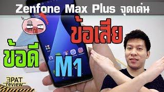 ||| Asus Zenfone Max Plus ข้อเสีย ข้อดี จุดเด่น ทั้งหมด by 3PAT