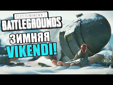 ЗИМНЯЯ КАРТА VIKENDI В PUBG ► PLAYERUNKNOWN'S BATTLEGROUNDS ► НОВИЧОК В ПАБГ - ПУБГ
