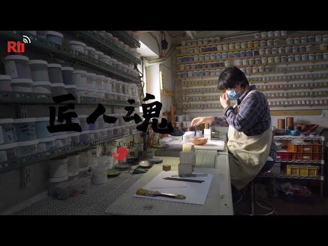 女匠人呂燕華以心為器 揮灑琺瑯極致工藝《專題採訪》文總 × 匠人魂