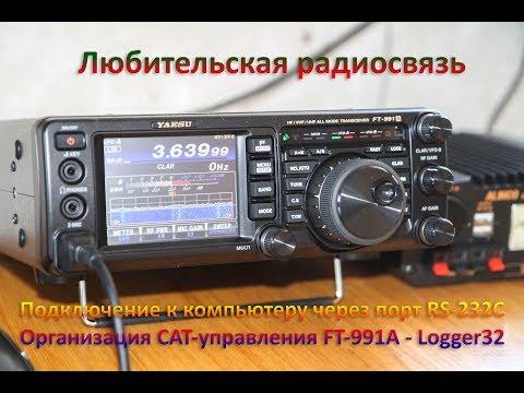 Подключение трансивера FT-991A к компьютеру по интерфейсу RS-232C