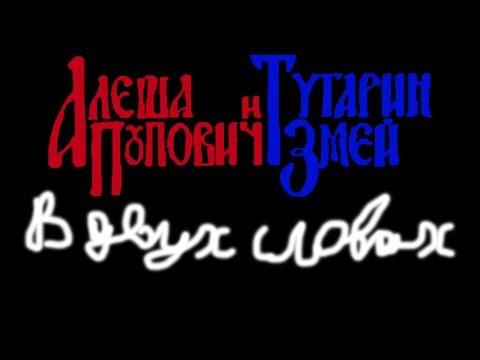 Алёша Попович и Тугарин Змей в двух словах