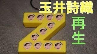玉井詩織 黄色ヴォイスキーホルダーのチョコット紹介. オススメ動画 TRA...