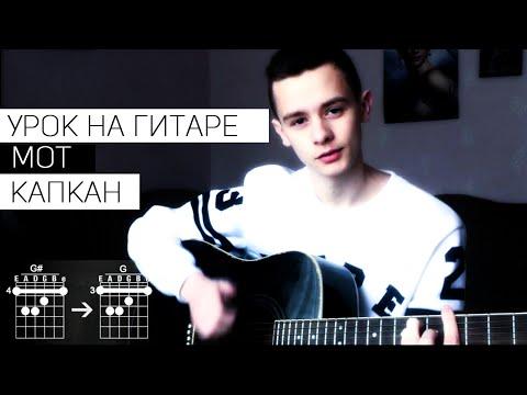 Урок на гитаре: Мот - Капкан (аккорды)