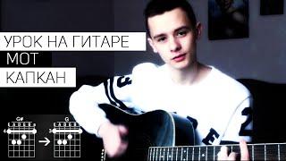Урок на гитаре: Мот - Капкан (аккорды)(В этом видео уроке мы разберем песню Мот - Капкан. Подробный разбор аккордов и боя вы увидите в видео уроке...., 2016-03-02T14:52:38.000Z)