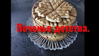 Печенье домашнее Забытый рецепт Немытая сковорода