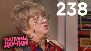 Папины дочки | Сезон 12 | Серия 238