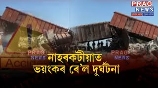 | Naharkatia train accident | disrupts rail line | locals loot commodities from train |