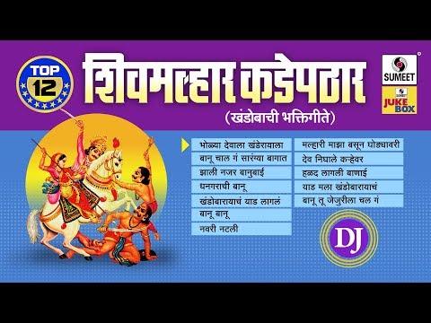 DJ Top 12 - Shiv Malhar Kadhepathar -Jukebox- Khandoba Bhaktigeete - Sumeet Music