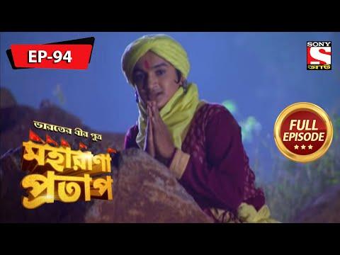 Maharana Protap | মহরানা প্রতাপ | Episode 94