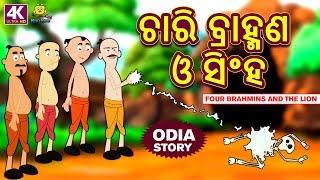 ଚାରି ବ୍ରାହ୍ମଣ ଓ ସିଂହ - Four Brahmins and The Lion | Odia Story for Children | Fairy Tales in Odia
