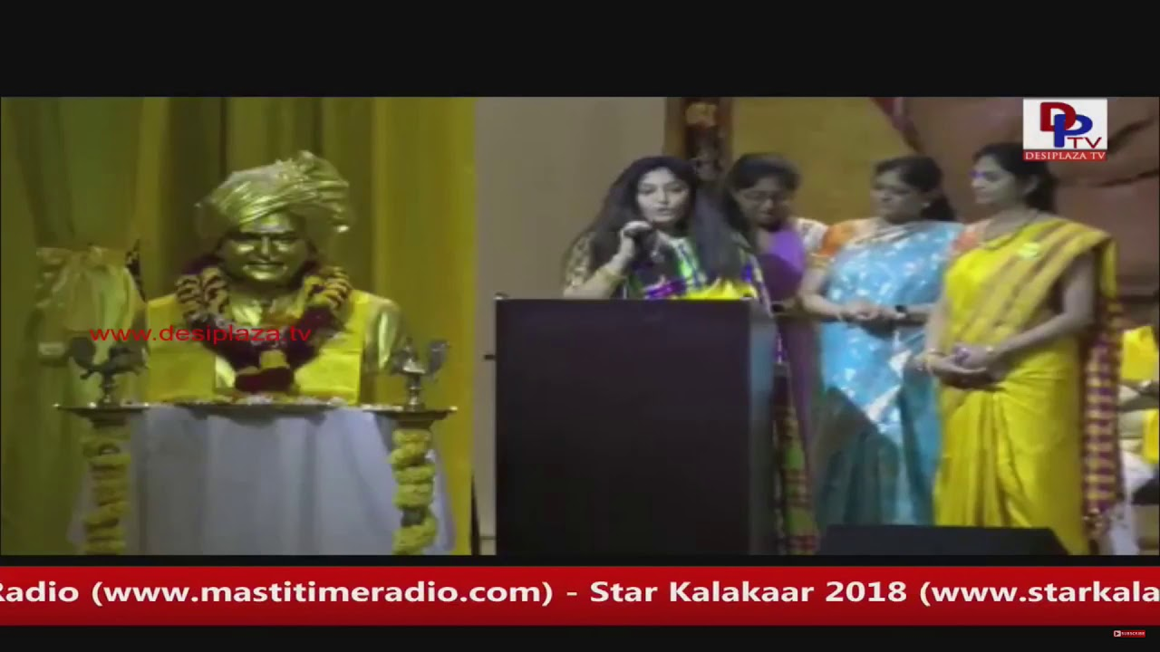 Rupa Raja at NRI TDP - Mahanaadu Live from Dallas