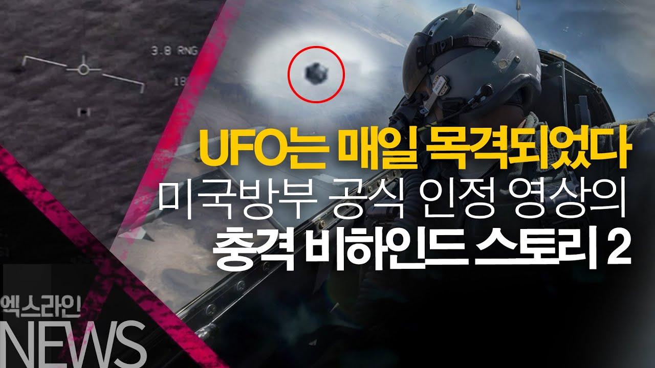 [최신뉴스] UFO는 매일 목격되었다, 미국방부 공식 인정 영상의 충격 비하인드 스토리 2