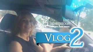 VLOG Аллы Заднепровской. Первый конгресс коучинга в образовании Украины